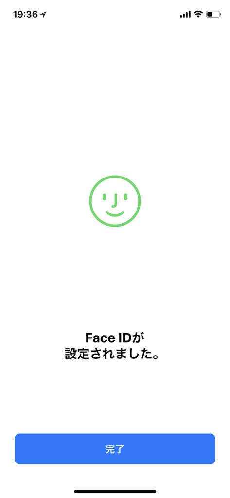 「Face ID」の設定