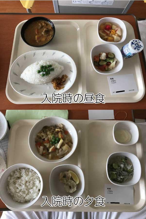 入院時の昼食と夕食