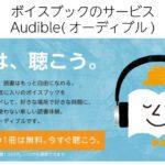 Amazon Audible(オーディブル)は本を聞くオーディオブック