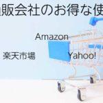 3大通販会社のお得な使い方。Amazon、楽天市場、Yahoo!