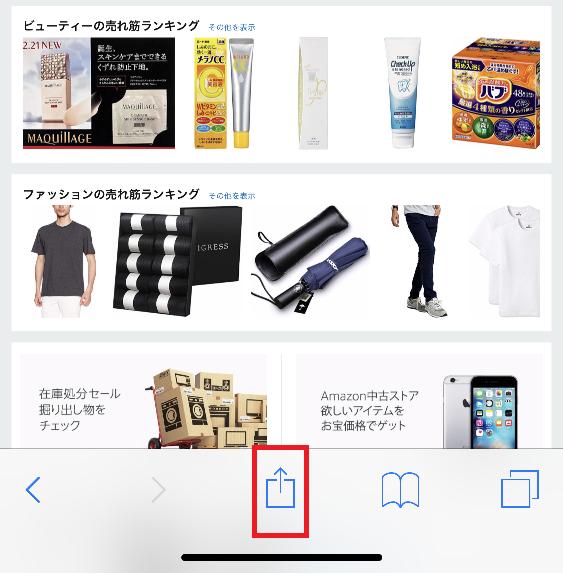 アマゾンのトップページを開いた状態でタップ
