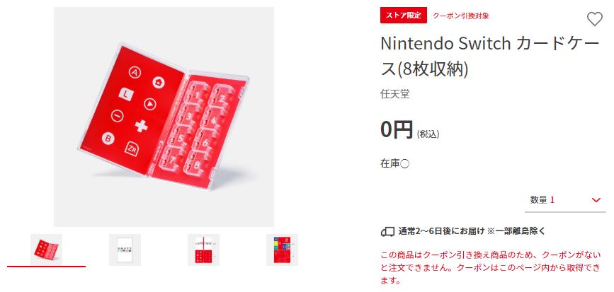 マイニンテンドーストア Nintendo Switch カードケース